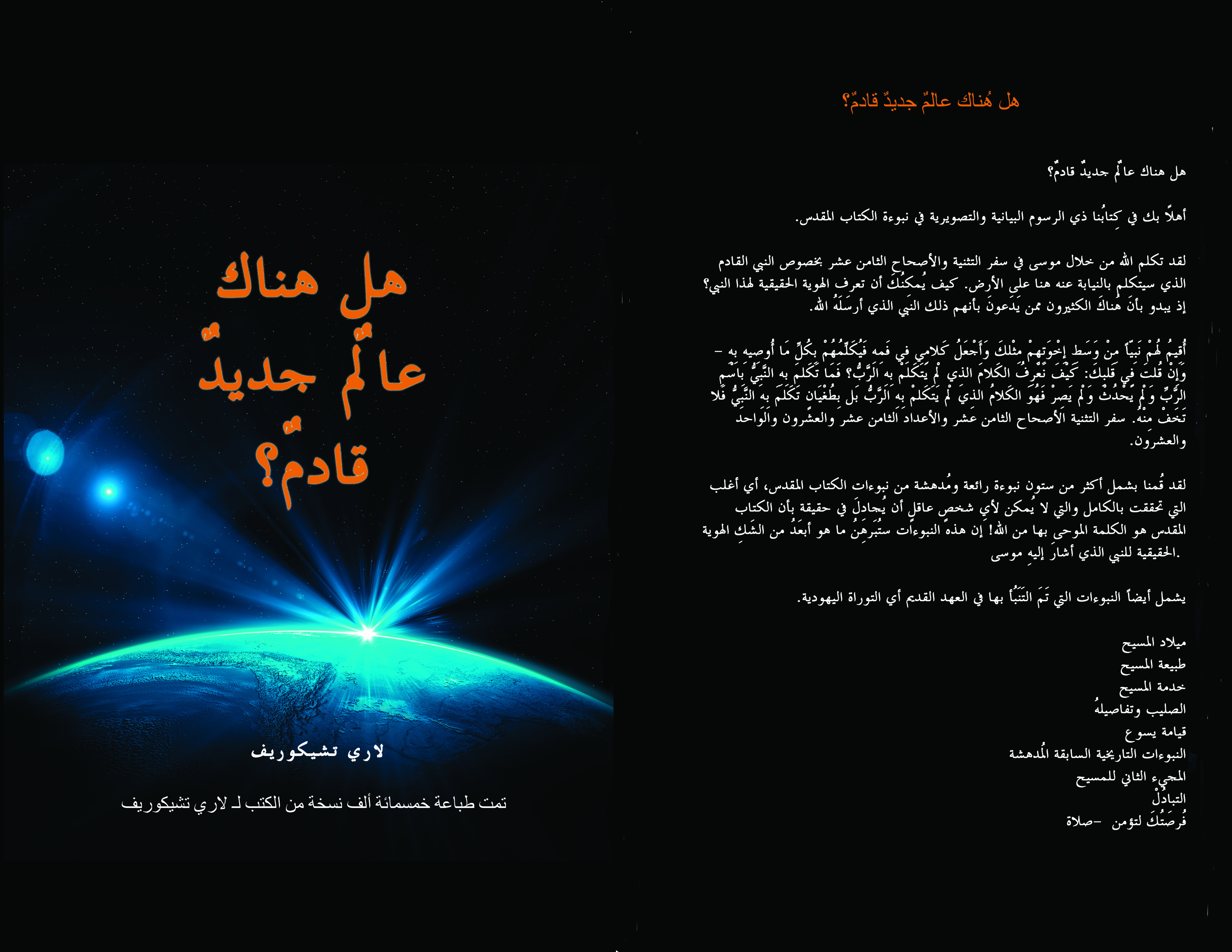 Grow_or_Die-Arabic_FCover